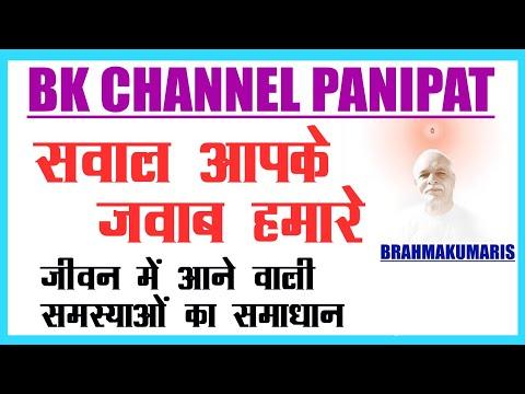 23 May Question Answer , Aaj ki murli se (видео)