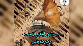تحميل اغاني ودوده بدر مسكين الجدع ان حب/علي الحساني MP3