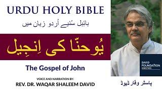 Holy Bible: The Gospel of John in Urdu language.