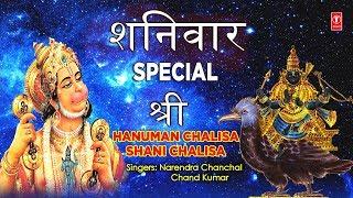 शनिवार Special हनुमान चालीसा, शनि चालीसा, Hanuman Chalisa, Shani Chalisa I NARENDRA CHANCHAL