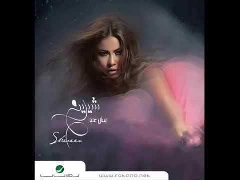 هتروح - شيرين / Hatro7 - Sherine