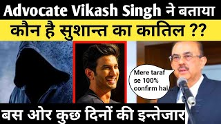 Sushant Singh Rajput Update || Advocate Vikash Singh ne kiya bada khulasa || Charapona ||