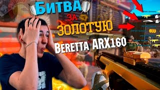 "WARFACE.БИТВА ЗА ""ЗОЛОТАЯ BERETTA ARX160"" - 1 VS 15!"