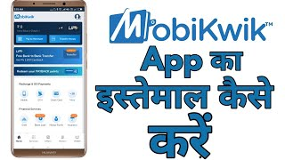 How to use mobikwik app | mobikwik app ka estemal kese kare | latest update