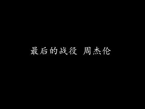 最后的战役 周杰伦 (歌词版)