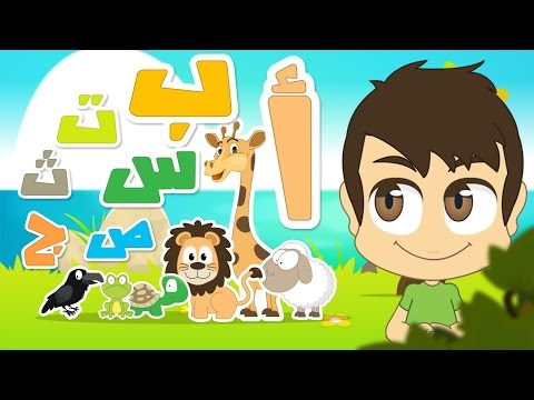 Arabic ABC - Learn Alphabet in Arabic for Kids - حروف الهجاء - تعليم الحروف العربية للاطفال