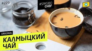 Соленый чай по-калмыцки #229 рецепт Ильи Лазерсона