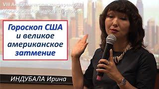 Гороскоп США и великое американское затмение по ДЖЙОТИШ. Индубала Ирина