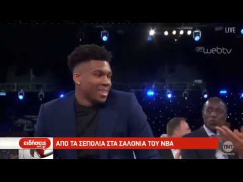 Ο Γιάννης Αντετοκούνμπο MVP του ΝΒΑ| 25/06/2019 | ΕΡΤ