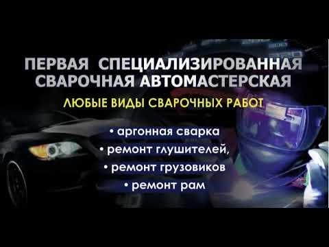 Сварка, аргон, ремонт глушителей. сварочные работы Хабаровск . Звоните: 8 (914) 419-62-65 Максим