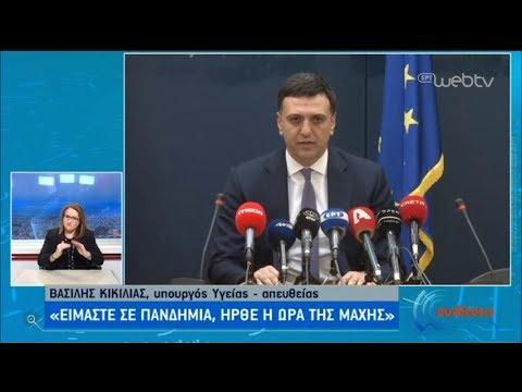 'Eκκληση Β. Κικίλια σε υγειονομικούς   12/03/2020   ΕΡΤ