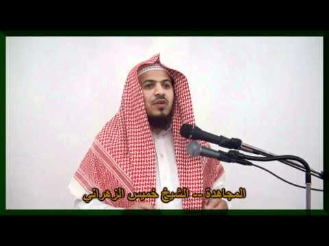 مجاهدة النفس – الشيخ خميس الزهراني