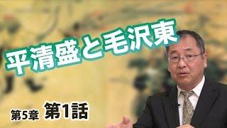 第05章 第01話 平清盛と毛沢東 〜日宋貿易と平家の権力〜