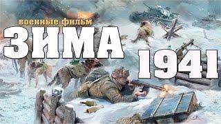 новый военный фильм ЗИМА 1941 Военные фильмы 2016 фильмы о войне