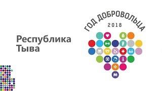 """Прямая трансляция """"Закрытия года добровольца 2018"""" в Туве. Премия Главы РТ."""