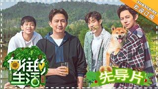 《Back to Field 2》Pilot   Huang Lei, Peng Yuchang, He Jiong, Henry Lau【湖南卫视官方频道】