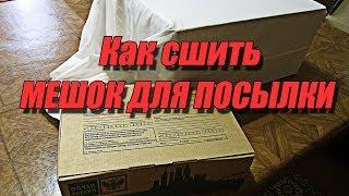 Как сшить мешок для посылки | Любовь Комиссарова