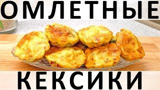 244. Омлетные кексики с овощами, сыром и колбасой