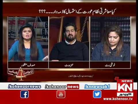 Qanoon Kye Kehta Hai 21 December 2018 | Kohenoor News Pakistan