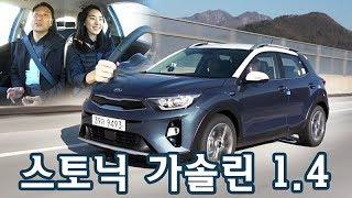 [모터리언] 기아 스토닉 가솔린 1.4 MPI 시승기 2부