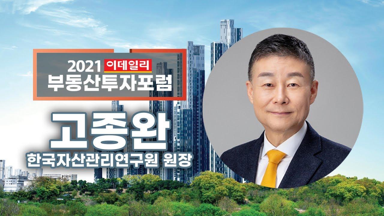 """[2021 이데일리 부동산 투자포럼 """"부동산 시장 대전망"""" 강연 (1)]"""