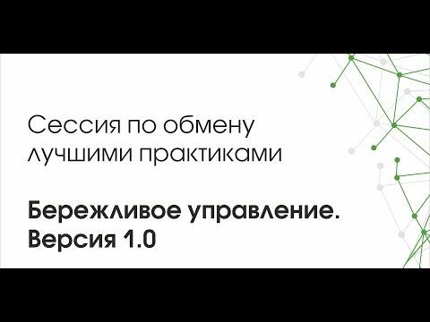 Сессия по обмену лучшими практиками «Бережливого управления Белгородской области. Версия 1.0»