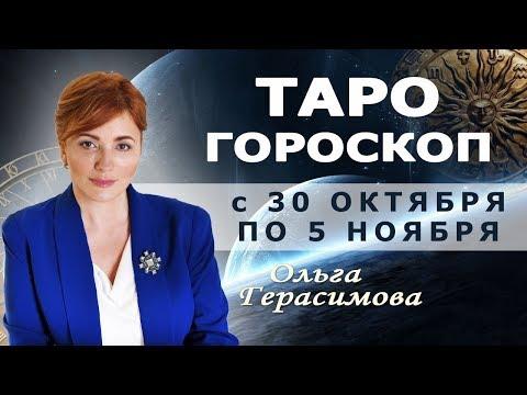 Татьяна борщ гороскоп на 2017 козерог