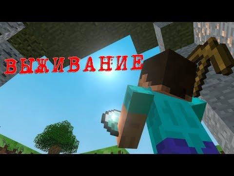 Майнкрафт Выживание 1 серия