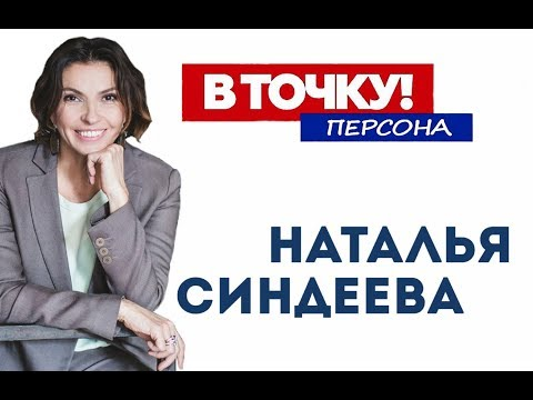 , title : 'Наталья Синдеева о «Дожде», зависти и будущем Собчак на ток-шоу «В точку! Персона»'