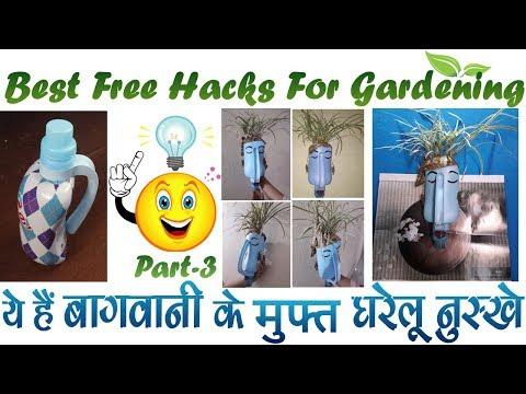 संसारग्रीन के बागवानी जुगाड़ -3 ||अनूठे हैंगिंग पॉट || SansarGreen's Best Gardening HACK 3