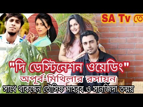 The Destination Wedding | Telefilm | Apurba | Mithila | Tawsif | Bangla Natok | SA Tv | BD Express