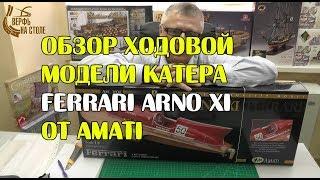 """Сборная модель гоночного катера Ferrari Arno XI от Amati. Обзор с сайта """"Верфь на столе""""."""