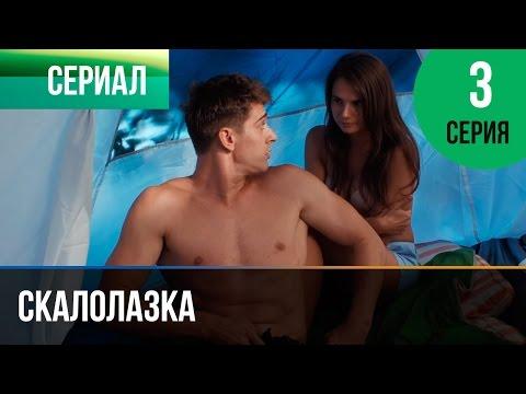 Скалолазка 3 серия