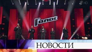 Финал главного музыкального проекта страны «Голос» - в прямом эфире на Первом!