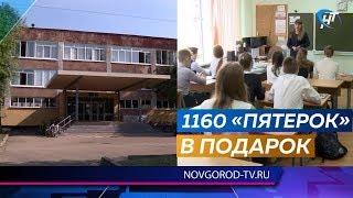 Гимназисты «Гармонии» к юбилею Великого Новгорода заработали 1160 пятерок