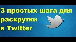 Смотреть онлайн Как раскрутиться в Твиттере урок