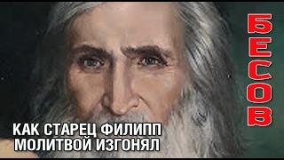 НЕПРИДУМАННЫЕ ИСТОРИИ (ч. 3) Как старец Филипп молитвой изгонял Бесов.