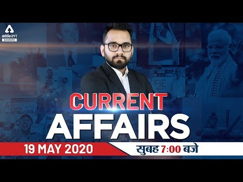 19th May Current Affairs 2020 | Current Affairs Today | Daily Current Affairs 2020