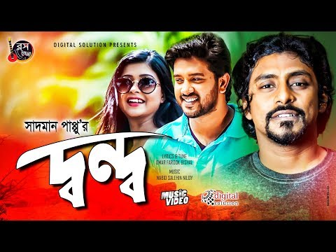 Download Dondo | দ্বন্দ্ব | Sadman Pappu | Omar Farook Bishal | Eid Exclusive Song 2019 HD Mp4 3GP Video and MP3