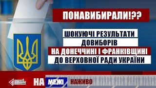 Результати довиборів до Верховної ради України: сепаратисти, зрив підрахунку голосів