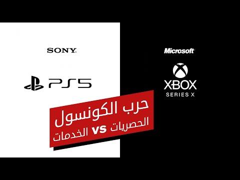 حرب الكونسول: PS5 vs XBOX Series X | الحصريات أم الخدمات؟