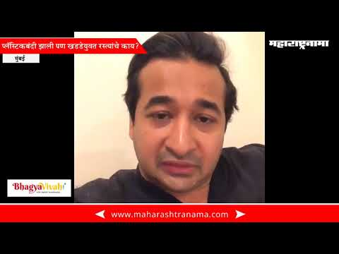 Nitesh rane on plastic bandi with respect to holes on roads