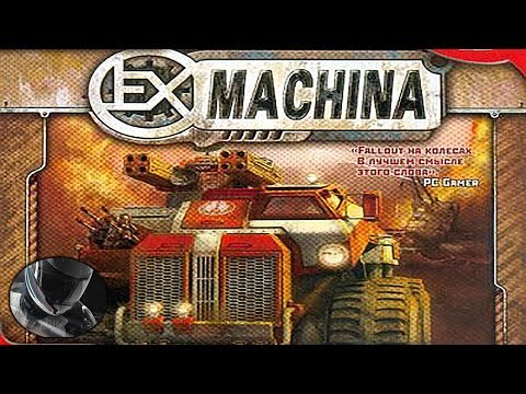 Ex Machina - Ретро Обзор