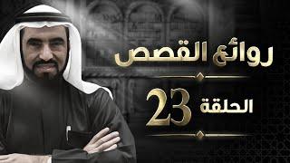 الملك المؤمن النجاشى 3 - روائع القصص - د. طارق السويدان تحميل MP3