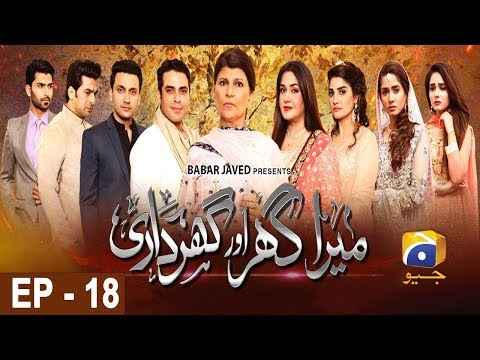 Mera Ghar Aur Ghardari - Episode 18 | HAR PAL GEO