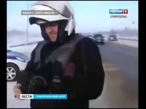 Ставропольские инспекторы спасли французского байкера - новости Ставропольского края