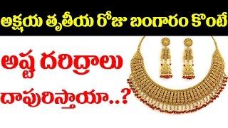 dont buy gold on akshaya trutiya