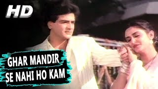 Ghar Mandir Se Nahi Ho Kam | Lata Mangeshkar | Haqeeqat
