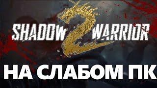 SHADOW WARRIOR 2 НА СЛАБОМ ПК ( ГОДНО )