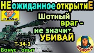 ПОЧЕМУ НЕЛЬЗЯ ДОБИВАТЬ шотные танки в WORLD of TANKS | Даже на Т-34-1 T-34-1 wot